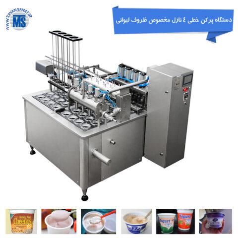 دستگاه پرکن خطی 4 نازل ظروف لیوانی تولیدی ماشین سازی توان صنعت