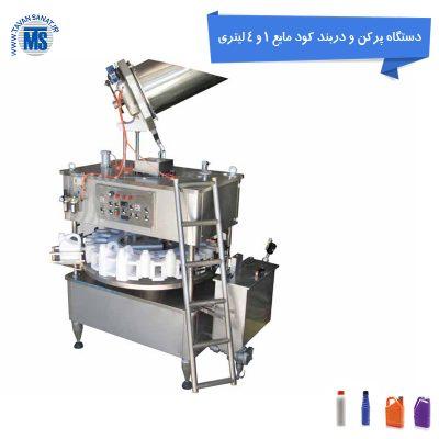 پرکن و دربند کود مایع 1 و 4 لیتری