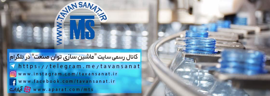 ماشین آلات پرکن و دربندی بطری های   خط تولید و بسته بندی آب معدنی و آب آشامیدنی PET